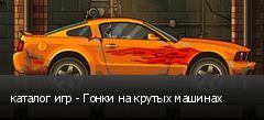каталог игр - Гонки на крутых машинах