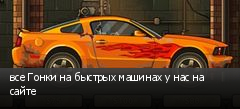 все Гонки на быстрых машинах у нас на сайте