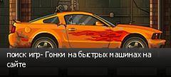 поиск игр- Гонки на быстрых машинах на сайте