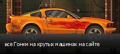 все Гонки на крутых машинах на сайте
