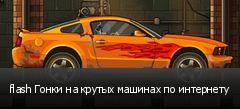 flash Гонки на крутых машинах по интернету