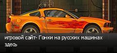 игровой сайт- Гонки на русских машинах здесь