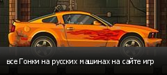 все Гонки на русских машинах на сайте игр