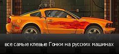 все самые клевые Гонки на русских машинах