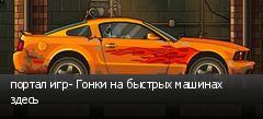 портал игр- Гонки на быстрых машинах здесь