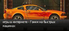 игры в интернете - Гонки на быстрых машинах