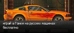 играй в Гонки на русских машинах бесплатно