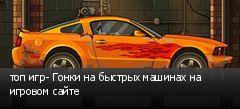 топ игр- Гонки на быстрых машинах на игровом сайте