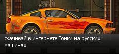 скачивай в интернете Гонки на русских машинах