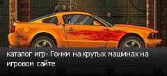 каталог игр- Гонки на крутых машинах на игровом сайте