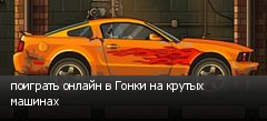 поиграть онлайн в Гонки на крутых машинах