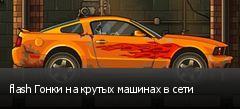 flash Гонки на крутых машинах в сети