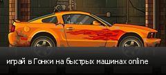 играй в Гонки на быстрых машинах online