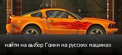 найти на выбор Гонки на русских машинах