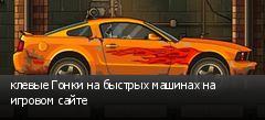 клевые Гонки на быстрых машинах на игровом сайте