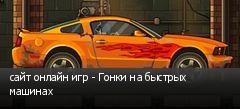 сайт онлайн игр - Гонки на быстрых машинах