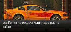 все Гонки на русских машинах у нас на сайте
