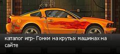 каталог игр- Гонки на крутых машинах на сайте