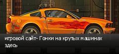 игровой сайт- Гонки на крутых машинах здесь