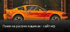 Гонки на русских машинах - сайт игр