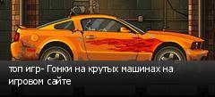 топ игр- Гонки на крутых машинах на игровом сайте