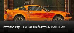 каталог игр - Гонки на быстрых машинах