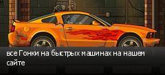 все Гонки на быстрых машинах на нашем сайте