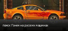 поиск Гонки на русских машинах