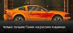 только лучшие Гонки на русских машинах