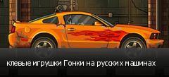 клевые игрушки Гонки на русских машинах