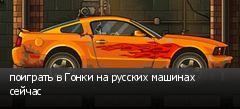 поиграть в Гонки на русских машинах сейчас