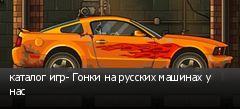 каталог игр- Гонки на русских машинах у нас