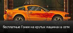 бесплатные Гонки на крутых машинах в сети