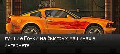 лучшие Гонки на быстрых машинах в интернете