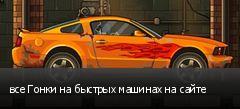 все Гонки на быстрых машинах на сайте
