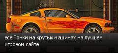 все Гонки на крутых машинах на лучшем игровом сайте