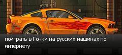 поиграть в Гонки на русских машинах по интернету