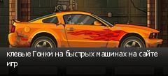 клевые Гонки на быстрых машинах на сайте игр
