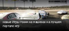 новые Игры гонки на машинах на лучшем портале игр