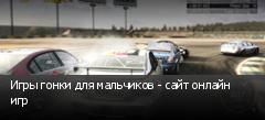 Игры гонки для мальчиков - сайт онлайн игр