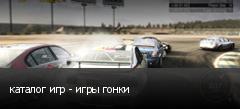 каталог игр - игры гонки