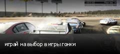 играй на выбор в игры гонки