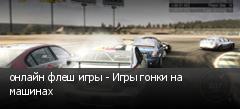 онлайн флеш игры - Игры гонки на машинах