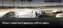 Игры гонки на машинах online здесь