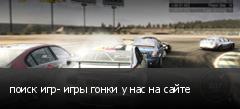поиск игр- игры гонки у нас на сайте