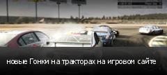 новые Гонки на тракторах на игровом сайте