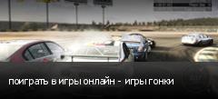 поиграть в игры онлайн - игры гонки