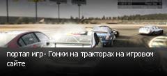 портал игр- Гонки на тракторах на игровом сайте