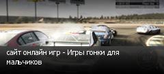 сайт онлайн игр - Игры гонки для мальчиков