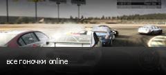 все гоночки online